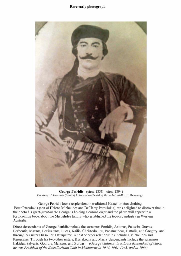 George Petridis